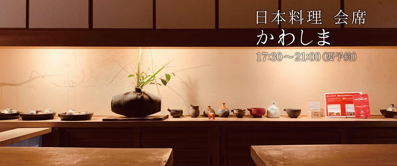 日本料理 会席 かわしま