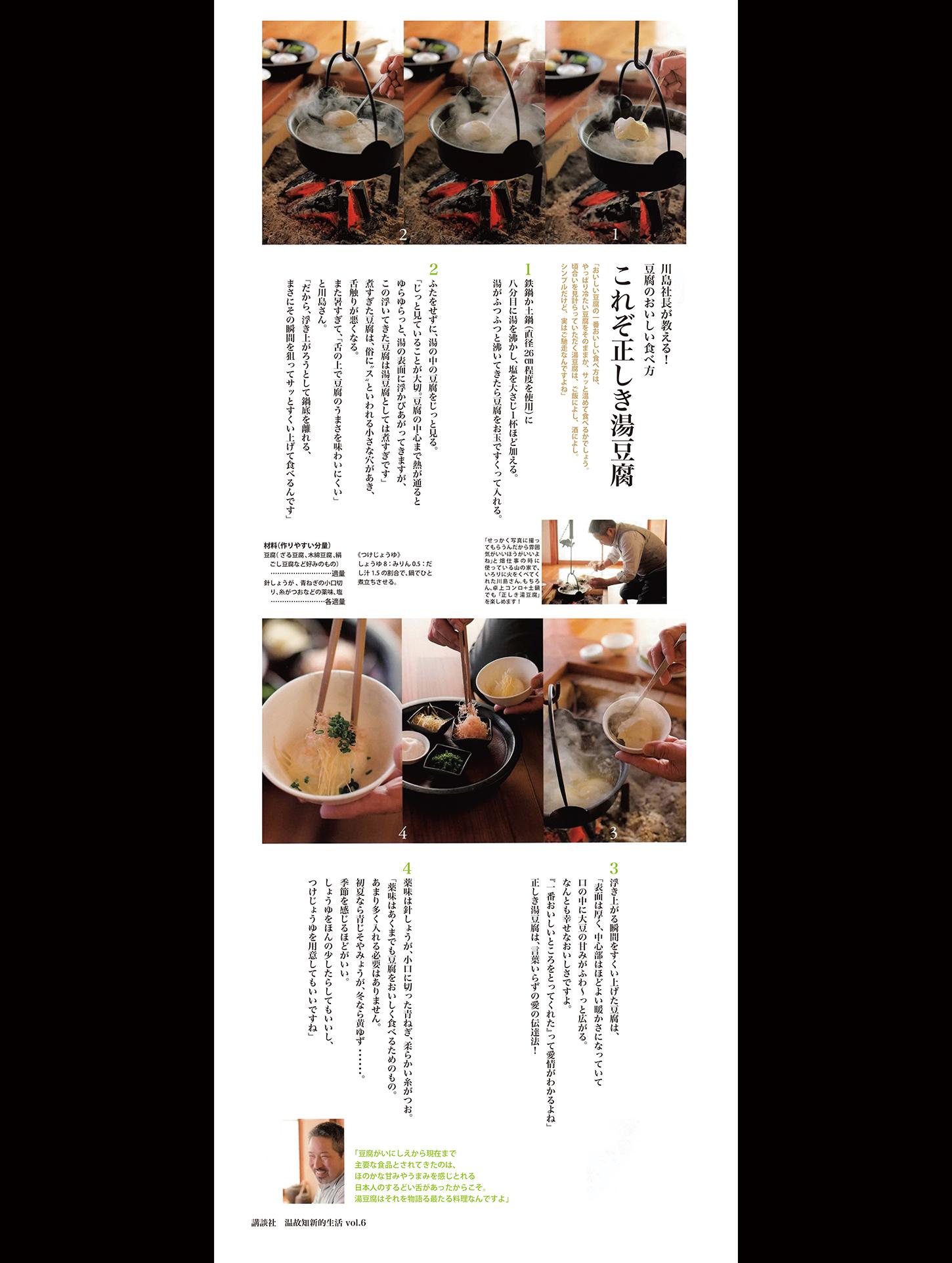 湯豆腐の食べ方